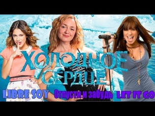 Martina Stoessel - Libre soy and Demi Lovato - Let It Go and Анна Бутурлина - Отпусти и забудь