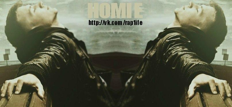 Homie текст песни наша музыка и песни онлайн.