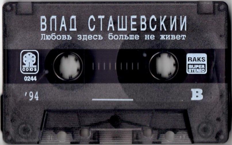 Влад Сташевский Песни Слушать Онлайн Бесплатно