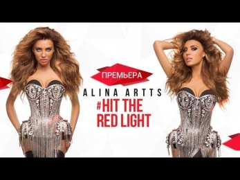 Алина Артц - Hit The Red Light / Alina Artts (ПРЕМЬЕРА!)