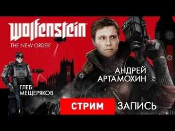 Wolfenstein: The New Order — И целого Гитлера мало [Запись]