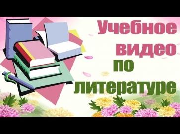 Русская литература. Левуся Николаевич Толстой.