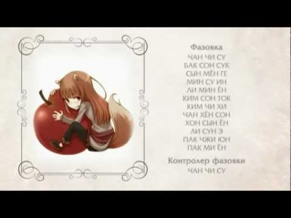 Spice and Wolf - Ending Russian dub