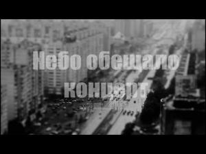 мама чао песня итальянских партизан текст