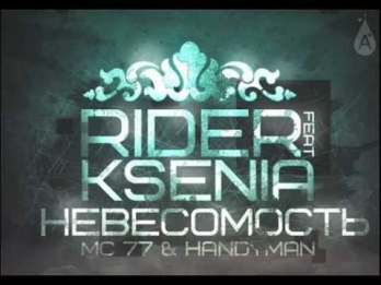 RiDer ft. KSENIA (MC 77 prod.) - Невесомость