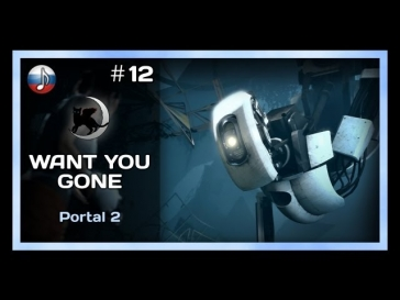 [NyanDub] [#12] Portal 2 - Want You Gone (RUS)