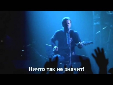 Metallica - Nothing Else Matters (русские субтиры)