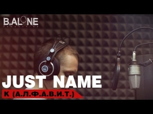 Just name - К (А.Л.Ф.А.В.И.Т)