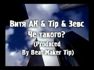 Витя АК feat. Tip & Зевс  - Че такого (Produced By Beat Maker Tip)