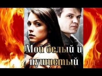 Фильм Мой белый и пушистый 2013 смотреть онлайн бесплатно