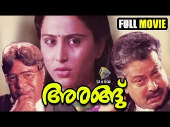 Malayalam full movie Arangu - Crime Thriller - Full length movie HD