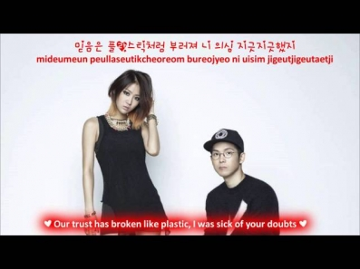 Soyu & Mad Clown Stupid Love [Eng Sub + Romanization + Hangul] HD